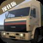 卡车运输模拟汉化版 Mod