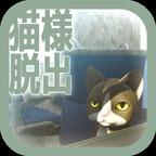 从车窗逃脱的猫 Mod