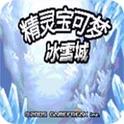 口袋妖怪: 冰雪城