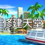 热带天堂:小镇岛 Mod