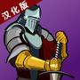 骑士: 荣耀之战汉化版
