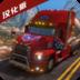 美国卡车模拟器汉化版 Mod