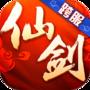 仙剑奇侠传3D回合-20倍加速版