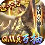 女神联盟-GM万抽版