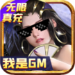 大秦黎明-我是GM