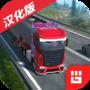 欧洲卡车模拟器Pro汉化版