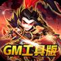 补天志-GM工具版
