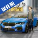 停车场多人游戏汉化版(菜单版) Mod