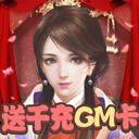 魔幻客栈-送千充GM卡1.0