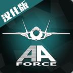 喷气式战斗机模拟器汉化版 Mod