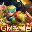 真江湖HD-GM管理玩法