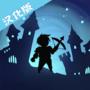 城堡传说汉化版 Mod